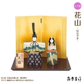 雛人形 立ち雛 ひな人形 真多呂人形 木目込み雛人形 花山(はなやま)平飾り おひな様 ひな祭り