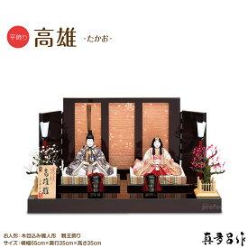 ひな人形 真多呂人形 木目込み雛人形 高雄(たかお) 平飾り おひな様 ひな祭り