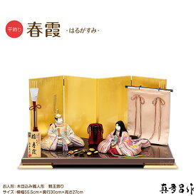 ひな人形 真多呂人形 木目込み雛人形 春霞(はるがすみ) 平飾り おひな様 ひな祭り