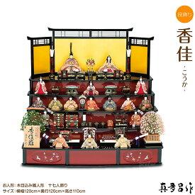 ひな人形 真多呂人形 木目込み雛人形 香佳(こうか)17人揃 五段 段飾り おひな様 ひな祭り