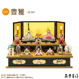ひな人形 真多呂人形 木目込み雛人形 豊雅(ほうが)10人揃 二段 段飾り おひな様 ひな祭り