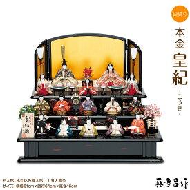 ひな人形 真多呂人形 木目込み雛人形 本金 皇紀(こうき)15人揃 三段 段飾り おひな様 ひな祭り
