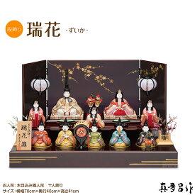 ひな人形 真多呂人形 木目込み雛人形 瑞花(ずいか)10人揃 二段 段飾り おひな様 ひな祭り 雛 木目込人形飾り