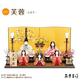 ひな人形 真多呂人形 木目込み雛人形 芙蓉(ふよう)官女付 二段 段飾り おひな様 ひな祭り