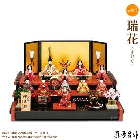 ひな人形 真多呂人形 木目込み雛人形 瑞花(ずいか)11人揃 三段 段飾り おひな様 ひな祭り