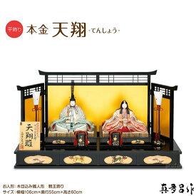 ひな人形 真多呂人形 木目込み雛人形 本金 天翔(てんしょう) 平飾り おひな様 ひな祭り