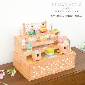 かわいい 雛人形 コンパクト 木製 プーカのひな人形 ハコ 【2021年モデル】 小さい おしゃれ 特選