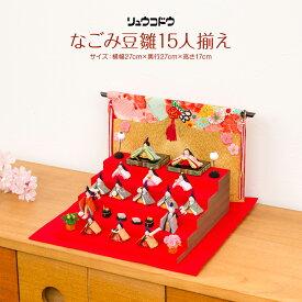 ちりめんの雛人形 おひな様 リュウコドウ 001-0816 なごみ豆雛15人揃え 五段