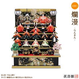雛人形 ひな人形 眞壽雛 爛漫(らんまん) 五段 段飾り おひな様 ひな祭り