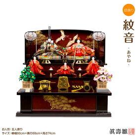 雛人形 ひな人形 眞壽雛 紋音(あやね) 三段 段飾り おひな様 ひな祭り