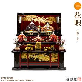 雛人形 ひな人形 眞壽雛 花唄(はなうた) 三段 段飾り おひな様 ひな祭り