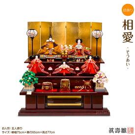 雛人形 ひな人形 眞壽雛 相愛(そうあい) 三段 段飾り おひな様 ひな祭り