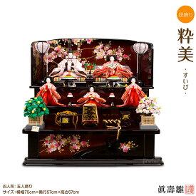雛人形 ひな人形 眞壽雛 粋美(すいび) 三段 段飾り おひな様 ひな祭り