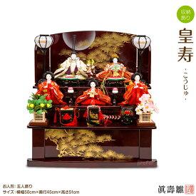 雛人形 ひな人形 眞壽雛 皇寿(こうじゅ) 収納 段飾り 三段 おひな様 ひな祭り