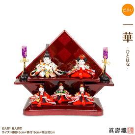 雛人形 ひな人形 眞壽雛 一華(ひとはな) 二段 段飾り おひな様 ひな祭り