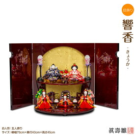 雛人形 ひな人形 眞壽雛 響香(きょうか) 二段 段飾り おひな様 ひな祭り