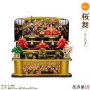 雛人形 ひな人形 眞壽雛 桜舞(さくらまい) 三段 段飾り おひな様 ひな祭り