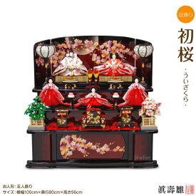 雛人形 ひな人形 眞壽雛 初桜(ういざくら) 三段 段飾り おひな様 ひな祭り
