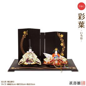 雛人形 ひな人形 眞壽雛 彩葉(いろは) 平飾り おひな様 ひな祭り