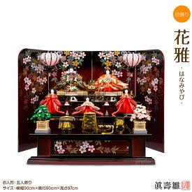 雛人形 ひな人形 眞壽雛 花雅(はなみやび) 三段 段飾り おひな様 ひな祭り