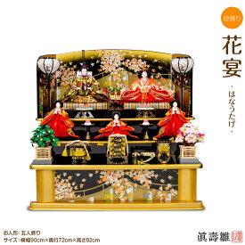 雛人形 ひな人形 眞壽雛 花宴(はなうたげ) 三段 段飾り おひな様 ひな祭り
