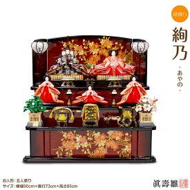 雛人形 ひな人形 眞壽雛 絢乃(あやの) 三段 段飾り おひな様 ひな祭り