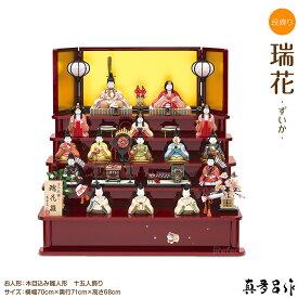 雛人形 真多呂 木目込み 瑞花(ずいか) 15人揃 五段 段飾り おひな様 ひな祭り 十五人飾り 段飾り 雛 木目込人形飾り