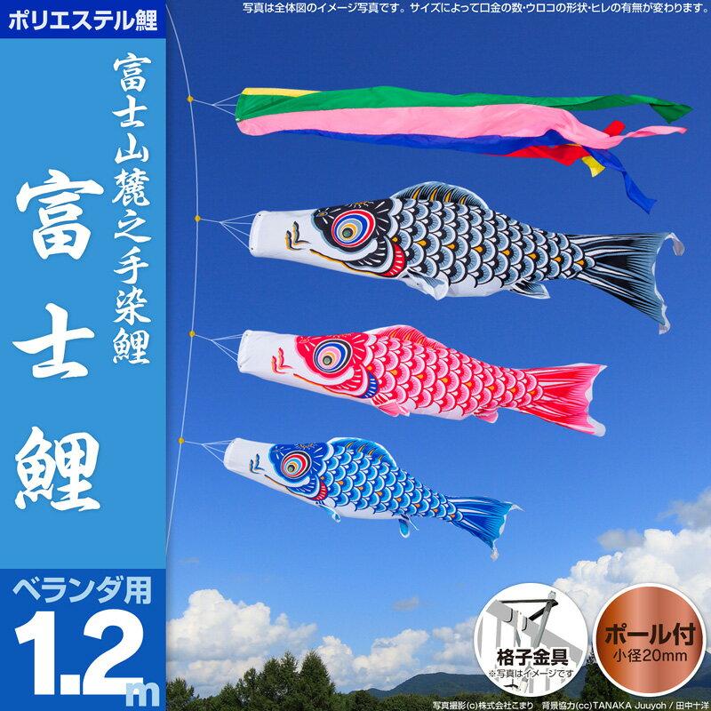 富士山麓で作られた伝統感じる人気 こいのぼり!「富士鯉 1.2mスタンダード/3色」 送料無料/お買い得品/ポリエステル/ベランダに最適/マンションに最適/アパートに最適/海外の方にも!/コストパフォーマンスに優れたキット