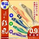 鯉のぼり こいのぼり 旭天竜 0.9m 彩風鯉 単品 色:青、緑、紫【鯉のぼり 鯉幟】