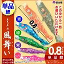 鯉のぼり こいのぼり 徳永こいのぼり 0.8m 風舞 単品 色:青、緑、紫、ピンク【鯉のぼり 鯉幟】