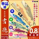 鯉のぼり こいのぼり 徳永こいのぼり 0.8m 吉兆 単品 色:青、緑、紫、ピンク【鯉のぼり 鯉幟】