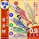 鯉のぼり こいのぼり フジサン鯉 0.9m 黄金鯉 単品 色:赤、青、緑、紫、ピンク【鯉のぼり 鯉幟】