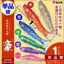 鯉のぼり こいのぼり 徳永こいのぼり 1m 豪 単品 色:赤、青、緑、紫、ピンク【鯉のぼり 鯉幟】