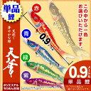鯉のぼり こいのぼり ワタナベ鯉 錦鯉 0.9m 天華錦鯉 単品 色:赤、青、緑、紫、ピンク【鯉のぼり 鯉幟】