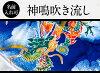 ベランダ用鯉のぼり神鳴鯉-KAMUI-1.2m7点(吹流し+鯉4匹+矢車+ロープ)/スタンダードセット(万能取付金具)