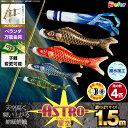 鯉のぼり ベランダ用 こいのぼり「天空高く舞う -ASTRO-ちりめん星空鯉 1.5mプレミアム:万能取付金具付/4色セット」 …
