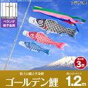 【ベランダ用 こいのぼり】 鯉のぼり フジサン鯉 ゴールデン鯉 1.2m 6点セット(吹流し+鯉3匹+矢車+ロープ) 格子金具付属 ベランダ スタンダードセット