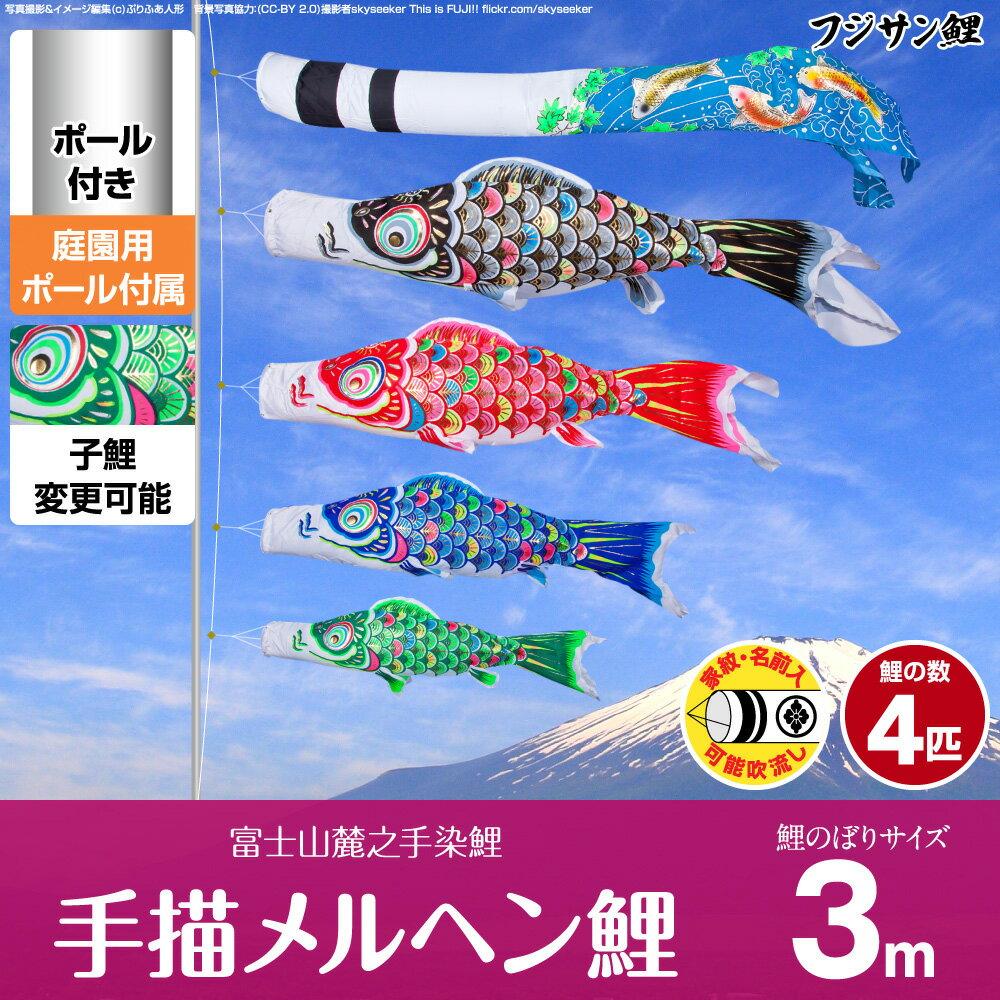 【庭園用 こいのぼり】 鯉のぼり フジサン鯉 手描メルヘン鯉 3m 7点セット(吹流し+鯉4匹+矢車+ロープ) 庭園 ポール付属 ガーデンセット