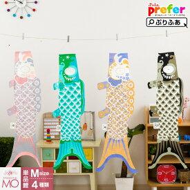 鯉のぼり 日本とヨーロッパデザイナーのコラボレーション!「マダム・モー M Size (Madame MO)」 ミニ デザイナー作 かわいい 女の子にも最適 室内 壁掛け タペストリー