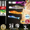鯉のぼり庭園用こいのぼり「焔帝フェニックス3m3色大型セット」ポリエステル生地の鯉のぼり撥水吹流しに名前or家紋入れ可能!phoenix-30-6