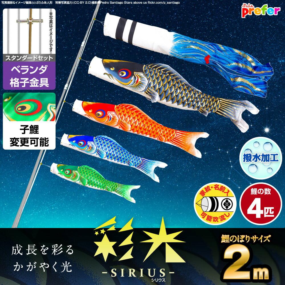 【ベランダ用 こいのぼり】 鯉のぼり 成長を彩るかがやく光 彩光鯉 SIRIUS 2m 7点セット(吹流し+鯉4匹+矢車+ロープ) 格子金具付属 ベランダ スタンダードセット