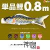 鯉のぼりこいのぼりオリジナル鯉0.8m神鳴鯉-KAMUI-単品色:緑、紫、ピンク【鯉のぼり鯉幟】
