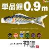 鯉のぼりこいのぼり神鳴鯉KAMUI0.9m単品鯉赤青