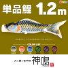 鯉のぼりこいのぼり神鳴鯉KAMUI1.2m単品鯉黒赤青