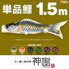 鯉のぼりこいのぼり神鳴鯉KAMUI1.5m単品鯉黒赤