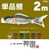 鯉のぼりこいのぼり神鳴鯉KAMUI2m単品鯉黒