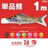 鯉のぼりこいのぼり焔帝フェニックス1m単品鯉赤青緑紫ピンク黄