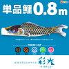 鯉のぼりこいのぼり彩光SIRIUS0.8m単品鯉青緑ピンク