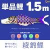 鯉のぼりこいのぼり綾錦鯉1.5m単品鯉黒赤青緑橙