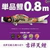 鯉のぼりこいのぼり「錦鯉(ワタナベ鯉)吉祥天0.8m単品鯉(青)」●単品鯉のぼり